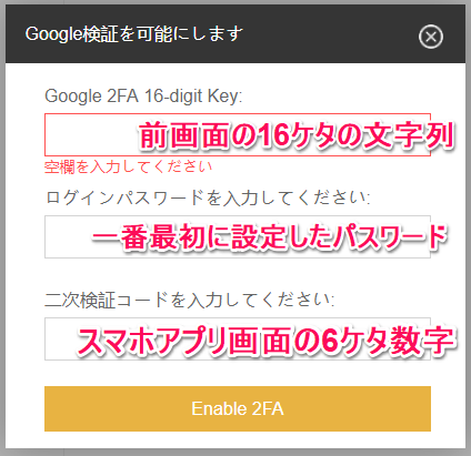 BinanceのGoogle二段階認証を登録する。Google 2FA 16-digit Key